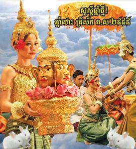 khmer-new-year-2011