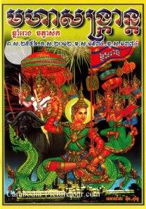 khmer-new-year-dragon-2556