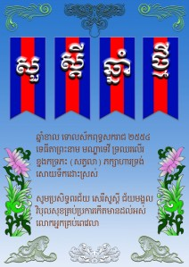 khmer-new-years