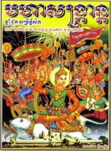 songkran-2011